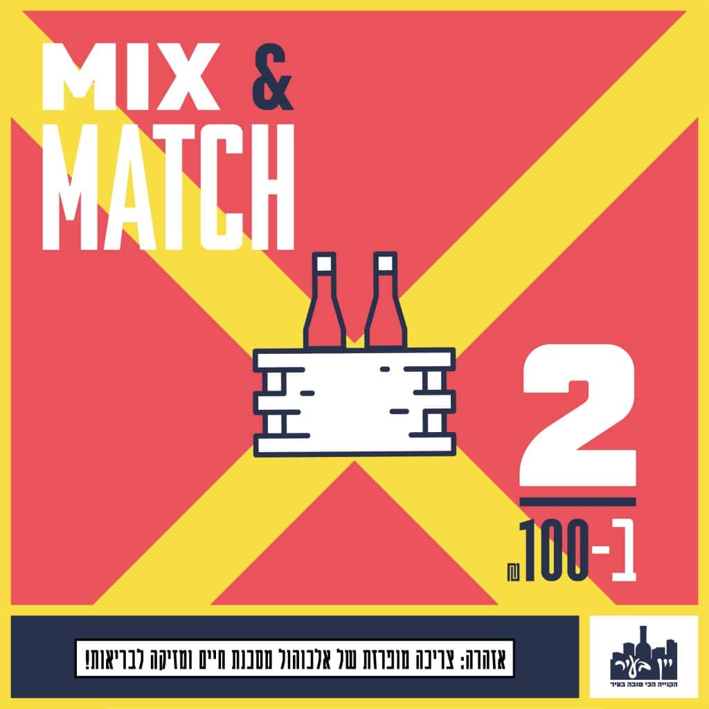 wine in the city_mix & match_21.1.21-02