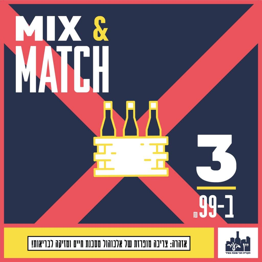 wine in the city_mix & match_21.1.21-04