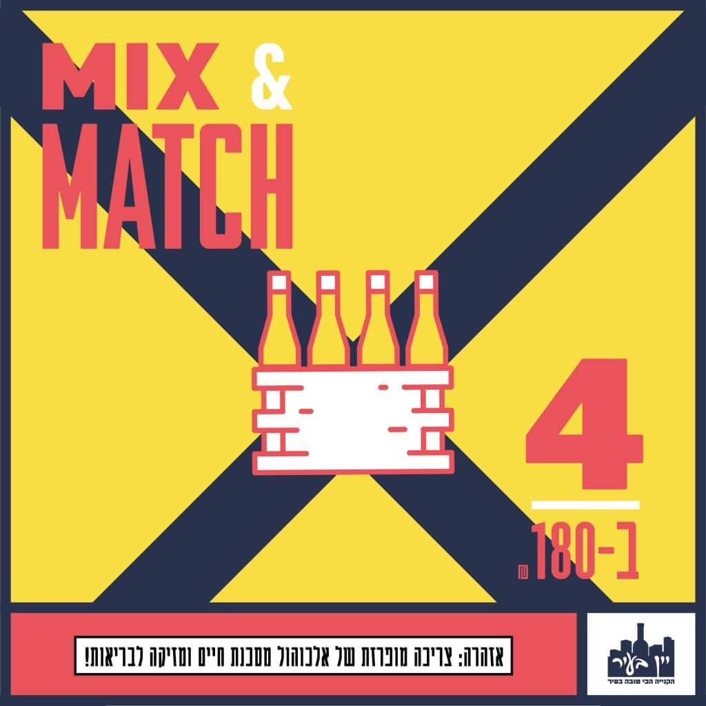 wine in the city_mix & match_21.1.21-06