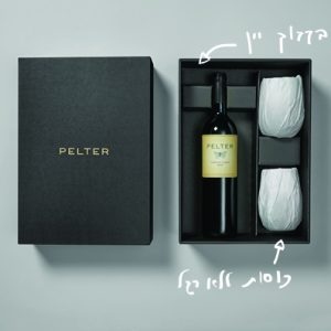 Wine in the city - יין בעיר | מארז שי לחג מס' 14