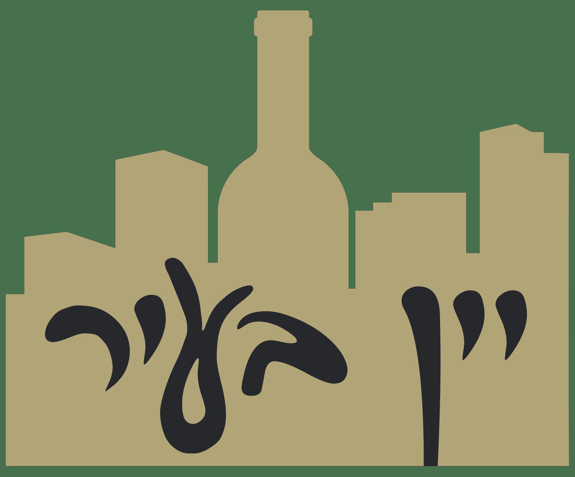 יין בעיר